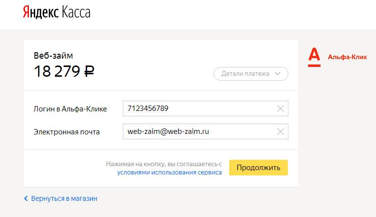 веб займ списывает деньги
